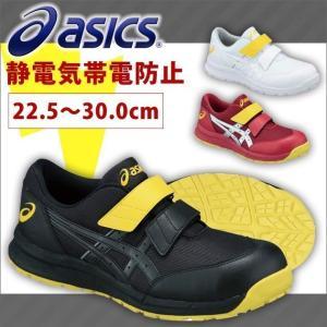 安全靴 ウィンジョブ CP20E FCP20E asics アシックス|kanamono1