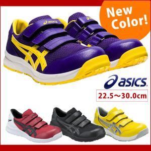 asics|アシックス|安全靴|ウィンジョブ CP202 FCP202|kanamono1