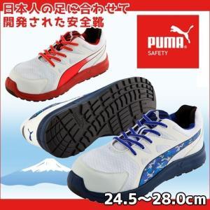 あすつく PUMA プーマ 安全靴 新商品 2018年3月 リレー ロー 64.337.0 64.338.0 おしゃれ 4E ローカット 軽量 メッシュ 蒸れない 通気性 樹脂先芯 幅広 甲高|kanamono1