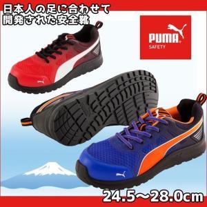 あすつく PUMA プーマ 安全靴 新商品 2018年3月 マラソン ロー 64.335.0 64.336.0 おしゃれ 4E ローカット 軽量 メッシュ 蒸れない 通気性 樹脂先芯 幅広 甲高|kanamono1
