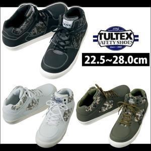TULTEX タルテックス 安全靴 セーフティシューズ AZ-51650|kanamono1