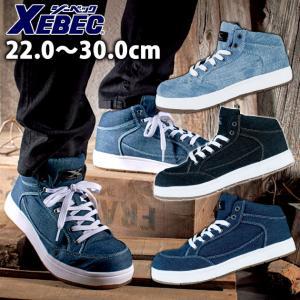 XEBEC|ジーベック|安全靴|キャンバスセフティシューズ 85409|kanamono1