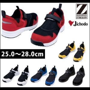 自重堂|安全靴|セーフティシューズ S3187|kanamono1