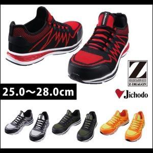 自重堂|安全靴|セーフティシューズ S5181|kanamono1