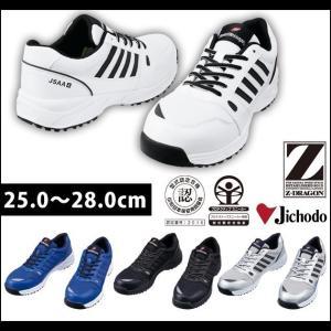 自重堂|安全靴|セーフティシューズ S2181|kanamono1