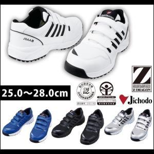自重堂|安全靴|セーフティシューズ S2182|kanamono1