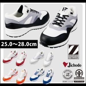 自重堂|安全靴|セーフティシューズ S1181|kanamono1