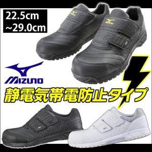 ポイント10倍!ミズノ(MIZUNO) 安全靴 プロテクティブスニーカー オールマイティAS C1GA1811|kanamono1