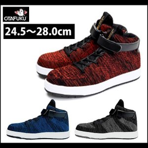 おたふく|安全靴|ジョーマーベリックファインニット ミドルカット JW-483 JW-481 JW-482|kanamono1