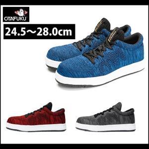 おたふく|安全靴|ジョーマーベリックファインニット JW-453 JW-451 JW-452|kanamono1