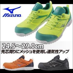 ミズノ 安全靴 プロテクティブスニーカー オールマイティVS F1GA1803|kanamono1