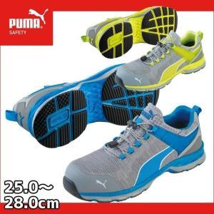 PUMA|プーマ|安全靴|XCITE 2.0(エキサイト2.0) 64.227.0 64.231.0|kanamono1