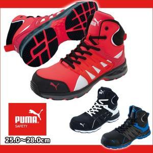 PUMA|プーマ|安全靴|VELOSITY 2.0(ヴェロシティ2.0) 63.341.0|kanamono1