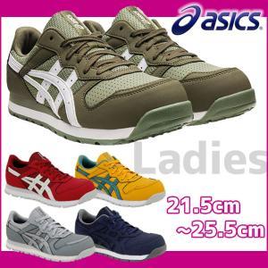 asics|アシックス|安全靴|レディウィンジョブ CP207 1272A001|kanamono1