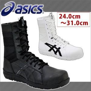 安全靴 ウィンジョブ CP402 1271A002 asics アシックス