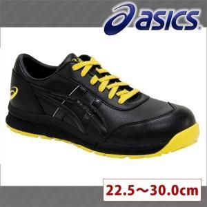 asics|アシックス|安全靴|ウィンジョブ CP30E 1271A003|kanamono1