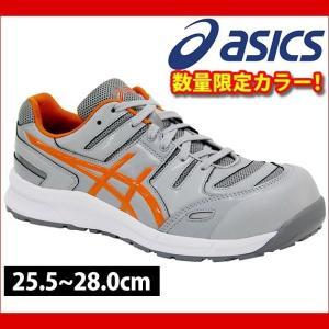 【26日ポイント15倍!】安全靴 2018年新作モデル! asics アシックス ウィンジョブ CP103 数量限定色 FCP103 kanamono1
