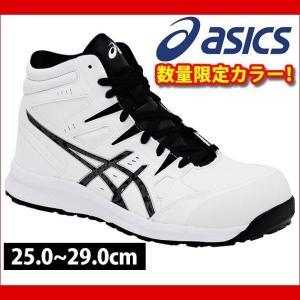 2018新作入荷! asics アシックス 安全靴 ウィンジョブ CP105 数量限定色 FCP105 kanamono1