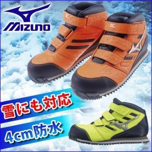 MIZUNO|ミズノ|安全靴|F1GA1804 ミズノプロテクティブスニーカー ALMIGHTY WT|kanamono1