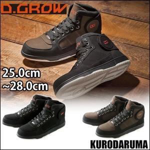 クロダルマ|安全靴|セーフティシューズ DG-701|kanamono1