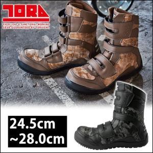 寅壱|安全靴|長マジック(カモフラキルト柄) 0283-961|kanamono1