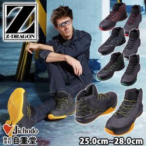 自重堂|安全靴|Z-DRAGON セーフティシューズ S6183|kanamono1