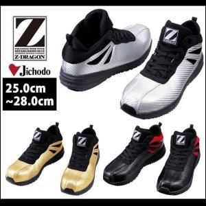 自重堂|安全靴|Z-DRAGON セーフティシューズ S7183|kanamono1