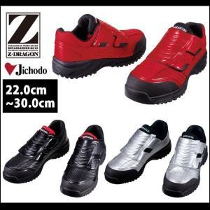 自重堂|安全靴|Z-DRAGON セーフティシューズ S8182|kanamono1