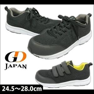 GDJAPAN|ジーデージャパン|安全靴|セフティスニーカー紐タイプ・マジックタイプ GD-350|kanamono1