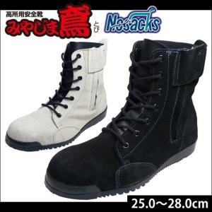 Nosacks ノサックス 安全靴 みやじま鳶 N4500 N4510 kanamono1