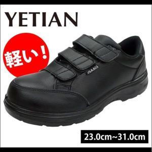 安全靴 軽量短靴マジック YT500 イエテン|kanamono1