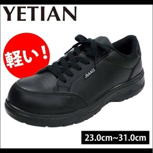 安全靴 軽量短靴 ヒモ YT501 イエテン|kanamono1