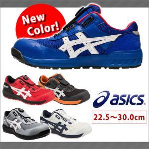 安全靴 asics アシックス ウィンジョブCP209 Boa 1271A029|kanamono1