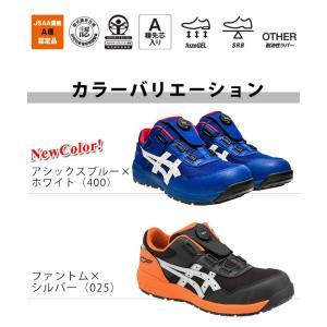 安全靴 asics アシックス ウィンジョブCP209 Boa 1271A029 kanamono1 02