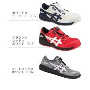 安全靴 asics アシックス ウィンジョブCP209 Boa 1271A029 kanamono1 03
