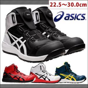 安全靴 asics アシックス ウィンジョブCP304 Boa 1271A030|kanamono1