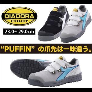 安全靴 PUFFIN PF-212 PF-841 DIADORA ディアドラ|kanamono1