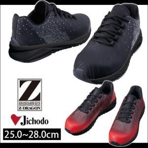 自重堂 安全靴 Z-DRAGON セーフティーシューズ S2191 kanamono1