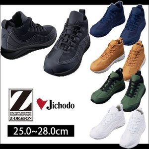 自重堂 安全靴 Z-DRAGON セーフティーシューズ S1193 kanamono1