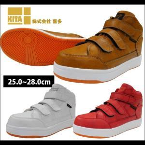喜多 安全靴 ハイカットセーフティー MG-5710 kanamono1