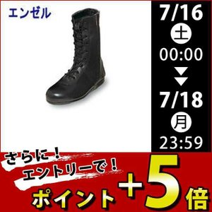 エンゼル 作業靴 消防用作業長編チャック付 CH5801 メンズ レディース 女性対応|kanamono1