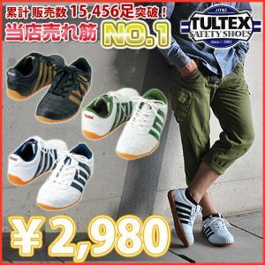 安全靴スニーカー 安全靴 tultex(タルテックス)AZ-51603(セーフティーシューズ セーフティシューズ 安全スニーカー 軽量 jis規格 おしゃれ 作業靴 合成皮革)|kanamono1