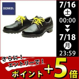 DONKEL(ドンケル) 安全靴 静電靴 601静電 メンズ レディース 女性対応|kanamono1