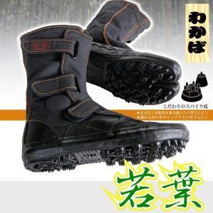 荘快堂  地下足袋 | ゴムピンスパイクシューズ 若葉 I-98(作業用品 安全靴 作業靴 紐なし シューズ セーフティーシューズ くつ クツ スパイク 防水)|kanamono1