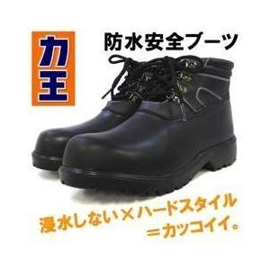 【26日ポイント15倍!】安全靴 ハイカット 防水シューズ ブーツ 耐水 耐油 編み上げ 作業靴 セーフティーシューズ 力王 アクアゼロ|kanamono1