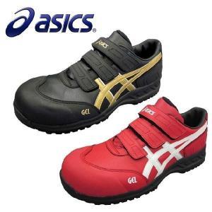asics(アシックス) 安全靴 ウィンジョブ52s FIS52s|kanamono1