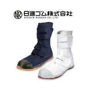 日進ゴム 安全靴 たびぐつハイガード #960HG メンズ レディース 女性対応|kanamono1