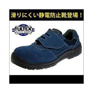 タルテックス 安全靴 TULTEX AZ-59822 メンズ レディース 女性対応|kanamono1