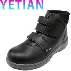 安全靴 ハイカット イエテン YT502 マジックテープ 軽量 おしゃれ|kanamono1