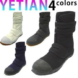 イエテン 安全靴 いえてんHG N8800|kanamono1